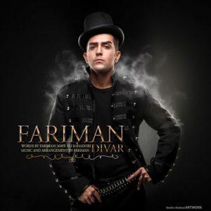 Fariman Divar 300x300 - دانلود آهنگ جدید فریمن به نام دیوار