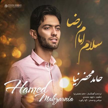 دانلود آهنگ جدید حامد محضرنیا به نام امام رضا