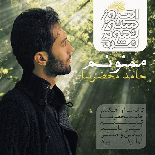 Hamed Mahzarnia Mamnoonam1 - دانلود آهنگ حامد محضرنیا به نام ممنونم
