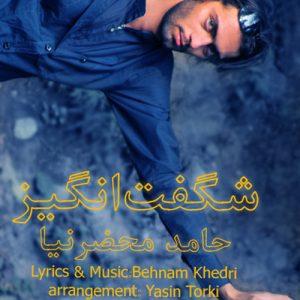 Hamed Mahzarnia Shegeft Angiz 300x300 - دانلود آهنگ حامد محضرنیا به نام شگفت انگیز
