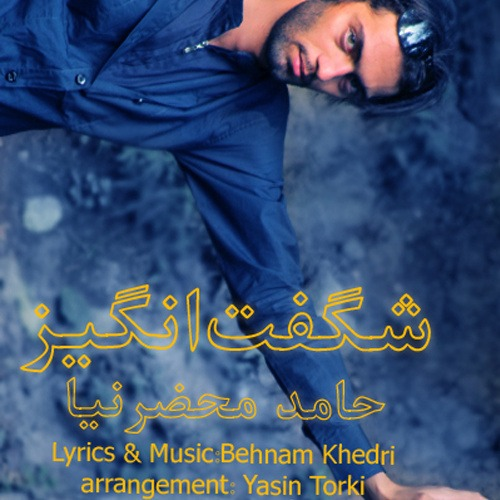 Hamed Mahzarnia Shegeft Angiz - دانلود آهنگ حامد محضرنیا به نام شگفت انگیز