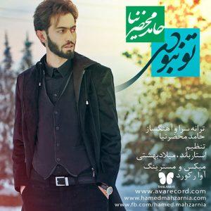 Hamed Mahzarnia To Naboodi 300x300 - دانلود آهنگ حامد محضرنیا به نام تو نبودی