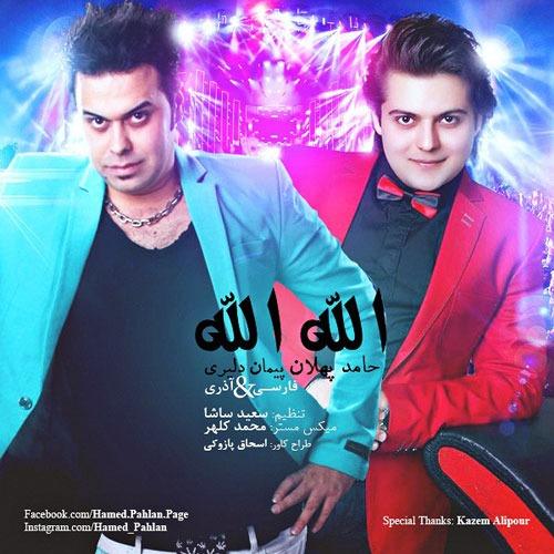 Hamed Pahlan & Peyman Daliri - Allah Allah