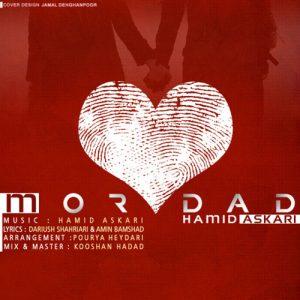 Hamid Askari Mordad 300x300 - دانلود آهنگ جدید حمید عسکری به نام مرداد