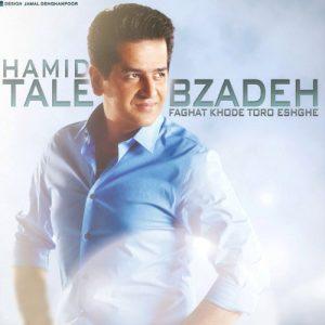Hamid Talebzadeh Faghat Khode Toro Eshghe 300x300 - دانلود آهنگ جدید حمید طالب زاده به نام فقط خود تو رو عشقه