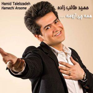 Hamid Talebzadeh Hamechi Aroome 300x300 - دانلود ویدئو حمید طالب زاده به نام همه چی آرومه