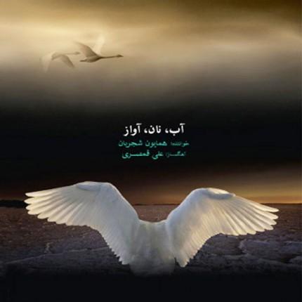 دانلود آلبوم همایون شجریان به نام آب نان آواز