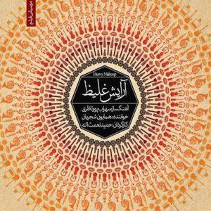 Homayoun Shajarian Arayesh Ghaliz 300x300 - آلبوم آرایش غلیظ از همایون شجریان و سهراب پور ناظری