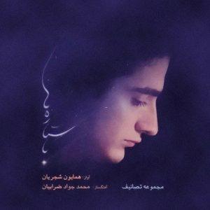 Homayoun Shajarian Ba Setareha 300x300 - آلبوم با ستاره ها از همایون شجریان