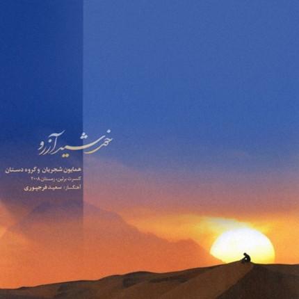 دانلود آلبوم همایون شجریان به نام خورشید آرزو