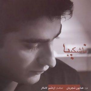 Homayoun Shajarian Na Shakiba 300x300 - آلبوم ناشکیبا از همایون شجریان