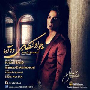 Javad Shekari Darde Adama 300x300 - دانلود آهنگ جدید جواد شکاری به نام درد آدما