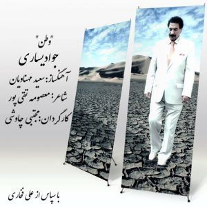 Javad Yassari Vatan 300x300 - دانلود آهنگ جدید جواد یساری به نام وطن