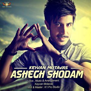 Keyvan Motavas Ashegh Shodam 300x300 - دانلود آهنگ جدید کیوان مطوس به نام عاشق شدم