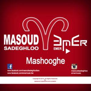 Masoud Sadeghloo Emer Mashooghe 300x300 - دانلود آهنگ جدید مسعود صادقلو به همراهی Emer به نام معشوقه