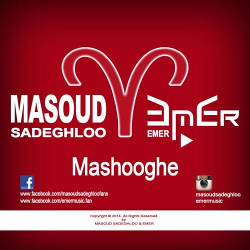 Masoud Sadeghloo Emer Mashooghe - دانلود آهنگ جدید مسعود صادقلو به همراهی Emer به نام معشوقه