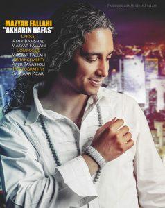 Mazyar Fallahi Akharin Nafas 238x300 - دانلود آهنگ مازیار فلاحی به نام آخرین نفس