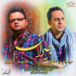 دانلود آهنگ جدید میثم رستگار به همراهی افشین آذری به نام جیران