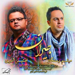 Meysam Rastegar Ft. Afshin Azari Jeyran 300x300 - دانلود آهنگ جدید میثم رستگار به همراهی افشین آذری به نام جیران