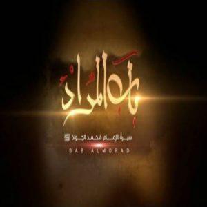 Mohammad Esfahani Babolmorad 300x300 - دانلود آهنگ جدید محمد اصفهانی به نام باب المراد