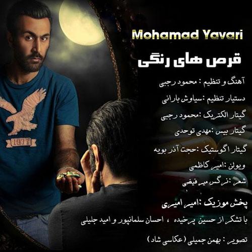 Mohammad Yavari - Ghors Hay Rangi