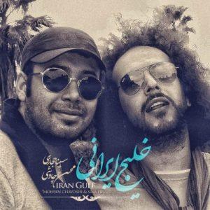 Mohsen Chavoshi Sina Hejazi Khalije Irani 300x300 - دانلود آهنگ محسن چاوشی و سینا حجازی به نام خلیج ایرانی