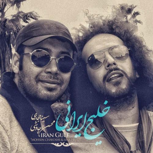 https://www.iranmusic.ir/wp-content/uploads/2014/08/Mohsen-Chavoshi-Sina-Hejazi-Khalije-Irani.jpg