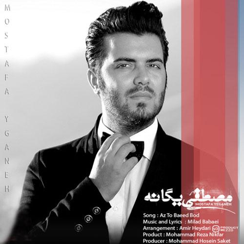 Mostafa Yeganeh - Az To Baeed Bod
