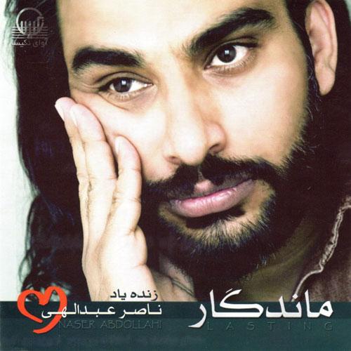 Naser Abdollahi Mandegar - آلبوم ماندگار از ناصر عبدالهی