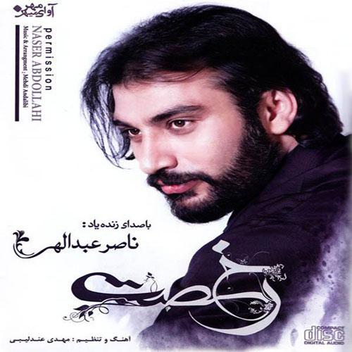 Naser Abdollahi Rokhsat - آلبوم رخصت از ناصر عبدالهی