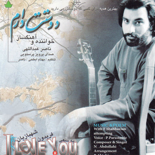 https://www.iranmusic.ir/wp-content/uploads/2014/08/Nasser-Abdollahi-Doostat-Daram.jpg