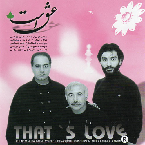 Nasser Abdollahi Eshgh Ast - آلبوم عشق است از ناصر عبدالهی