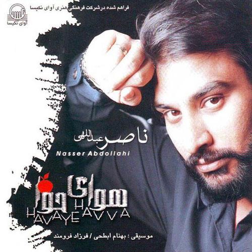 Nasser Abdollahi Havaye Havva - آلبوم هوای هوا از ناصر عبدالهی