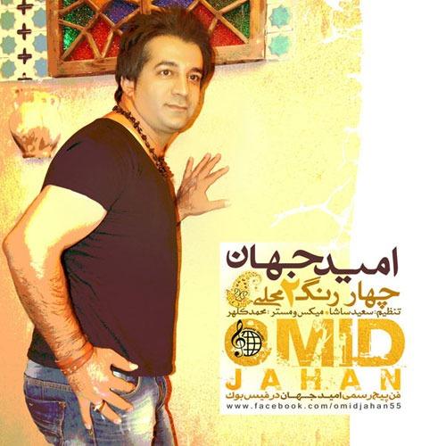 Omid Jahan - Chahar Rang 2