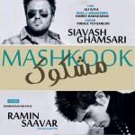 دانلود آهنگ جدید رامین ساور به همراهی سیاوش قمصری به نام مشکوک