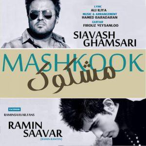 Ramin Saavar Ft. Siavash Ghamsari Mashkook 300x300 - دانلود آهنگ جدید رامین ساور به همراهی سیاوش قمصری به نام مشکوک