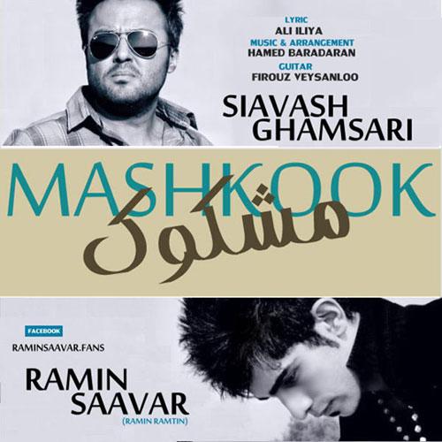 Ramin Saavar Ft. Siavash Ghamsari - Mashkook