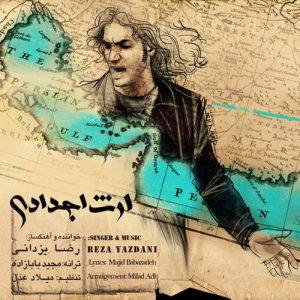 Reza Yazdani Erse Ajdadi 300x300 - دانلود آهنگ جدید رضا یزدانی به نام ارث اجدادی