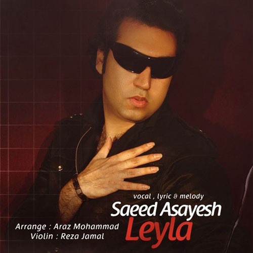 Saeed Asayesh Leyla - دانلود آهنگ جدید سعید آسایش به نام لیلا