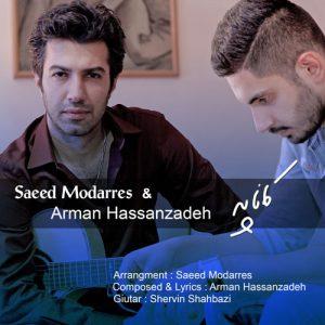 Saeed Modarres Arman Kanapeh 300x300 - دانلود آهنگ جدید سعید مدرس و آرمان به نام کاناپه