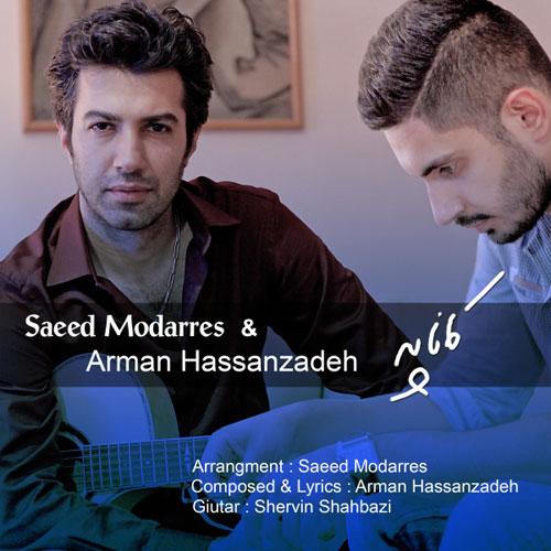 Saeed Modarres & Arman - Kanapeh