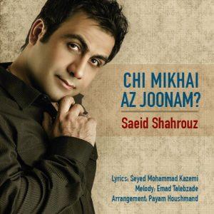 Saeid Shahrouz Chi Mikhai Az Joonam 300x300 - دانلود آهنگ سعید شهروز به نام چی میخوای از جونم