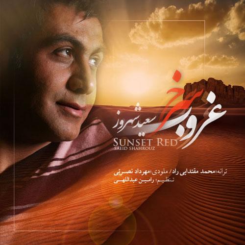 Saeid Shahrouz - Ghoroube Sorkh