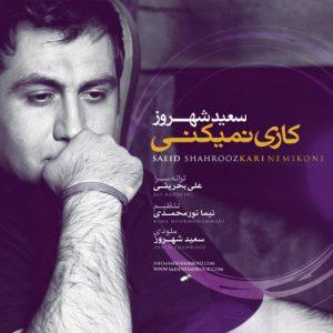 Saeid Shahrouz Kari Nemikoni 300x300 - دانلود آهنگ سعید شهروز به نام کاری نمیکنی
