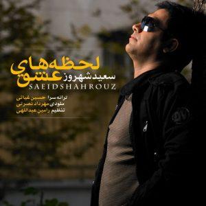 Saeid Shahrouz Lahzehaye Eshgh 300x300 - دانلود آهنگ سعید شهروز به نام لحظه های عشق