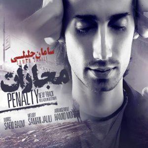 Saman Jalili Mojazat 300x300 - دانلود آهنگ سامان جلیلی به نام مجازات