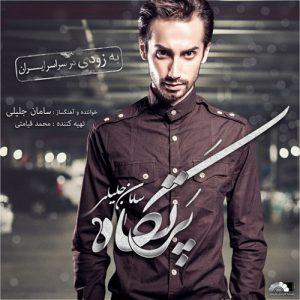 Saman Jalili Partgah Album Demo 300x300 - دانلود دموی آلبوم جدید سامان جلیلی به نام پرتگاه