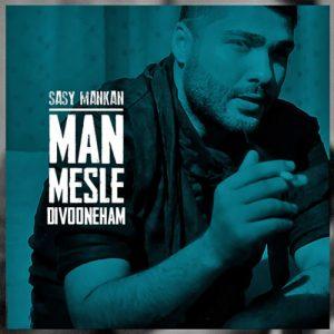 Sasy Mankan Man Mesle Divooneham 300x300 - دانلود آهنگ جدید ساسی مانکن به نام مثل دیونه هام
