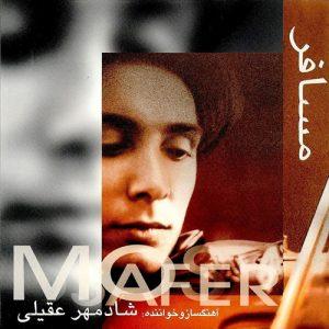 Shadmehr Aghili Mosafer 300x300 - دانلود آلبوم شادمهر عقیلی به نام مسافر