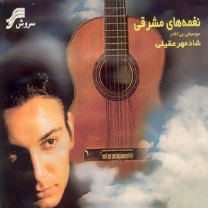 Shadmehr Aghili Naghmeha ye Mashreghi 300x300 - دانلود آلبوم شادمهر عقیلی به نام نغمه های مشرقی
